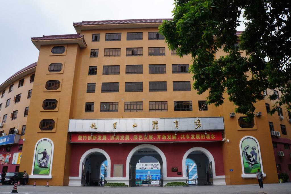 Yuexiu Shan Stadium
